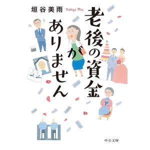 老後の資金がありません 電子書籍版 / 垣谷美雨 著|ebookjapan