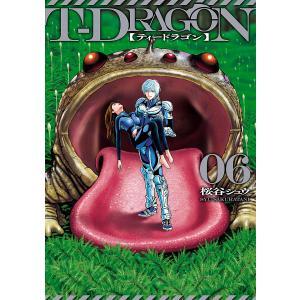 T-DRAGON (6) 電子書籍版 / 桜谷シュウ|ebookjapan