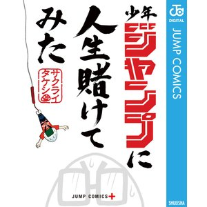 【初回50%OFFクーポン】少年ジャンプに人生賭けてみた 電子書籍版 / サクライタケシ ebookjapan