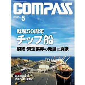 海事総合誌COMPASS2014年5月号 就航50周年 チップ船 製紙・海運業界の発展に貢献 電子書籍版 / 編:COMPASS編集部 ebookjapan