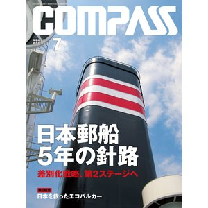 海事総合誌COMPASS2014年7月号 日本郵船 5年の針路 差別化戦略、第2ステージへ 電子書籍版 / 編:COMPASS編集部 ebookjapan