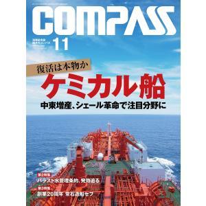 海事総合誌COMPASS2014年11月号 復活は本物か ケミカル船 中東増産、シェール革命で注目分野に 電子書籍版 / 編:COMPASS編集部 ebookjapan