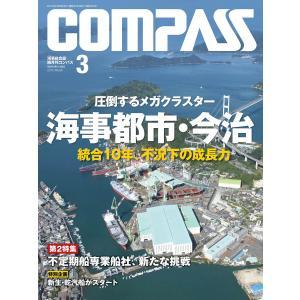海事総合誌COMPASS2015年3月号 圧倒するメガクラスター 海事都市・今治 統合10年、不況下の成長力 電子書籍版 ebookjapan