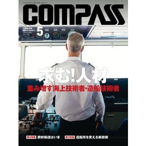 海事総合誌COMPASS2015年5月号 求む! 人材 重み増す海上技術者・造船技術者 電子書籍版 / 編:COMPASS編集部 ebookjapan