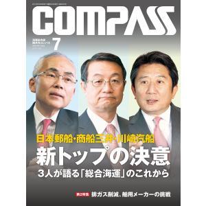海事総合誌COMPASS2015年7月号 日本郵船・商船三井・川崎汽船 新トップの決意 3人が語る「総合海運」のこれから 電子書籍版 ebookjapan