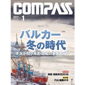 海事総合誌COMPASS2016年1月号 バルカー冬の時代 不況が問う海運・造船の事業モデル 電子書籍版 / 編:COMPASS編集部 ebookjapan