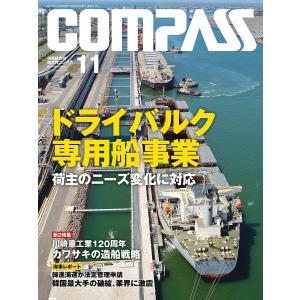 海事総合誌COMPASS2016年11月号 ドライバルク専用船事業 荷主のニーズ変化に対応 電子書籍版 / 編:COMPASS編集部 ebookjapan