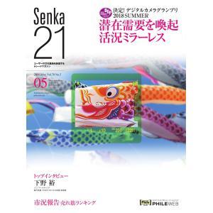 senka21 2018年5月号 電子書籍版 / senka21編集部|ebookjapan