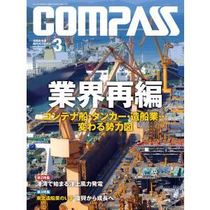 海事総合誌COMPASS2017年3月号 業界再編 コンテナ船・タンカー・造船業…変わる勢力図 電子書籍版 / 編:COMPASS編集部 ebookjapan