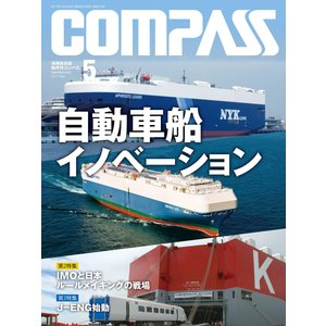海事総合誌COMPASS2017年5月号 自動車船イノベーション 電子書籍版 / 編:COMPASS編集部 ebookjapan