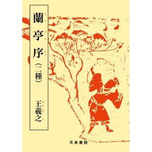 蘭亭序(二種) 電子書籍版 / 編:筒井茂徳