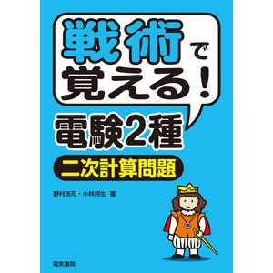 戦術で覚える!電験2種二次試験計算問題 電子書籍版 / 著:野村浩司 著:小林邦生