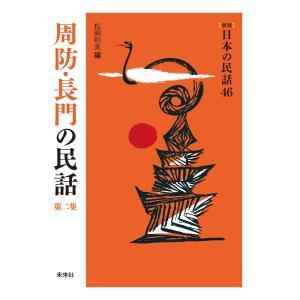 [新版]日本の民話46 周防・長門の民話 第二集 電子書籍版 / 編:松岡利夫