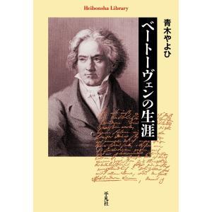ベートーヴェンの生涯 電子書籍版 / 青木やよひ