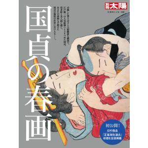 国貞の春画 電子書籍版 / 樋口一貴
