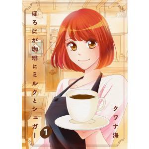 【初回50%OFFクーポン】ほろにが珈琲にミルクとシュガー 第1話 電子書籍版 / 著:クワナ海|ebookjapan