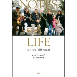 【初回50%OFFクーポン】NOTES ON A LIFE ―コッポラ・家族の素顔― 電子書籍版 /...
