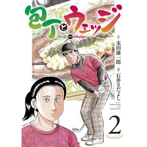 包丁とウェッジ (2) 電子書籍版 / 作:末田雄一郎 画:石井さだよし|ebookjapan