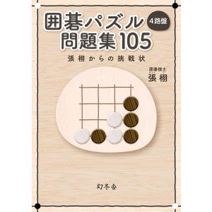 囲碁パズル 4路盤 問題集 105 張 栩からの挑戦状 電子書籍版 / 著:張栩|ebookjapan