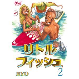 リトルフィッシュ (2) 電子書籍版 / RYO ebookjapan