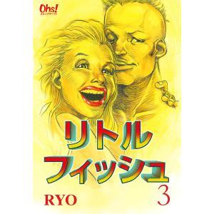 リトルフィッシュ (3) 電子書籍版 / RYO ebookjapan