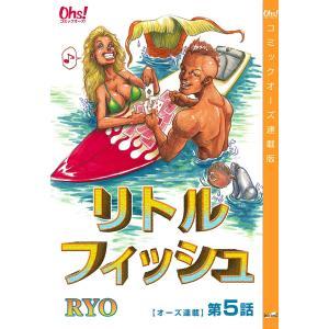 リトルフィッシュ『オーズ連載』5話 電子書籍版 / RYO ebookjapan