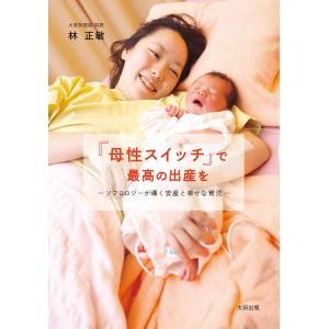 「母性スイッチ」で最高の出産を ソフロロジーが導く安産と幸せな育児 電子書籍版 / 林 正敏
