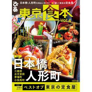 ぴあMOOK 東京食本vol.4 電子書籍版 / ぴあMOOK編集部|ebookjapan