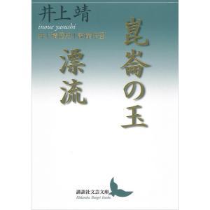 崑崙の玉/漂流 井上靖歴史小説傑作選 電子書籍版 / 井上靖|ebookjapan