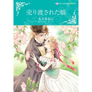 売り渡された娘 電子書籍版 / もとなおこ 原作:サリー・チーニー ebookjapan