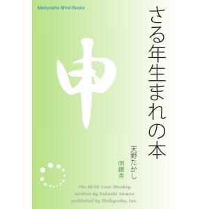 さる年生まれの本 電子書籍版 / 著:天野たかし ebookjapan
