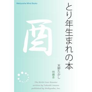 とり年生まれの本 電子書籍版 / 著:天野たかし ebookjapan