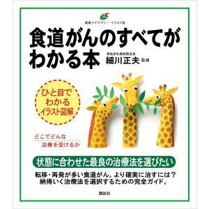 食道がんのすべてがわかる本 電子書籍版 / 細川正夫|ebookjapan