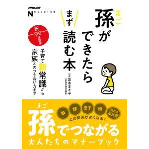 【初回50%OFFクーポン】NHK出版 なるほど!の本 孫ができたらまず読む本 子育て新常識から家族とのつき合い方まで 電子書籍版|ebookjapan