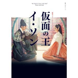 韓国ドラマ・ガイドブック 仮面の王 イ・ソン 電子書籍版 / NHK出版(編)