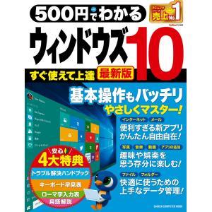 500円でわかる ウィンドウズ10 最新版 電子書籍版 / 学研プラス