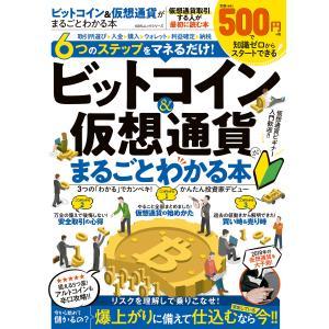 100%ムックシリーズ ビットコイン&仮想通貨がまるごとわかる本 電子書籍版 / 編:晋遊舎 ebookjapan