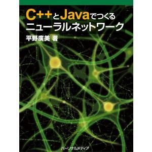 C++とJavaでつくるニューラルネットワーク 電子書籍版 / 平野 廣美