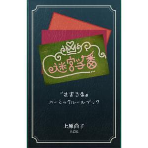 『迷宮当番』ベーシックルールブック 電子書籍版 / 著:上原尚子|ebookjapan