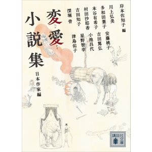 変愛小説集 日本作家編 電子書籍版|ebookjapan