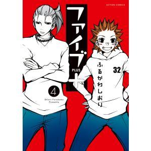 ファイブ+ (4) 電子書籍版 / ふるかわしおり|ebookjapan