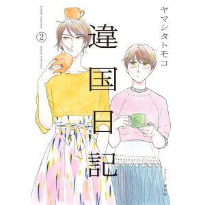 違国日記 (2)【電子限定特典付】 電子書籍版 / ヤマシタトモコ