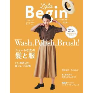 LaLa Begin 6・7 2018 電子書籍版 / LaLa Begin編集部|ebookjapan