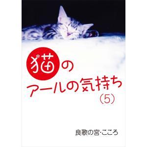 猫のアールの気持ち(5) 電子書籍版 / 良歌の宮・こころ|ebookjapan