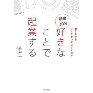 朝晩30分 好きなことで起業する 電子書籍版 / 新井一