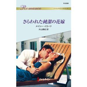 さらわれた純潔の花嫁 電子書籍版 / メイシー・イエーツ 翻訳:片山真紀|ebookjapan