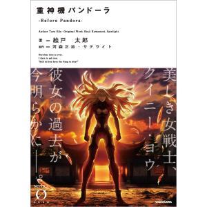 重神機パンドーラ -Before Pandora- 電子書籍版 / 著者:絵戸太郎 原作:河森正治・サテライト|ebookjapan