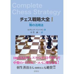 チェス戦略大全I 電子書籍版 / ルディック・パッハマン/小笠誠一