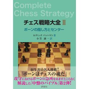 チェス戦略大全II 電子書籍版 / ルディック・パッハマン/小笠誠一