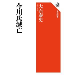今川氏滅亡 電子書籍版 / 著者:大石泰史 ebookjapan